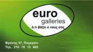 EUROGALLERIES (ΚΑΛΑΦΑΤΗΣ ΚΥΡΙΑΚΟΣ)