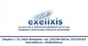 EXELIXIS (ΑΠΟΣΤΟΛΙΔΗΣ ΧΡΗΣΤΟΣ)