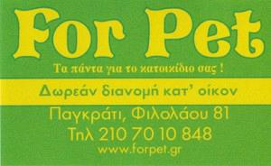 FOR PET (ΝΤΑΡΑΣ ΙΩΑΝΝΗΣ & ΣΙΑ ΕΕ)