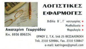 ΓΕΩΡΓΙΑΔΟΥ ΑΙΚΑΤΕΡΙΝΗ