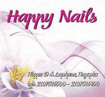 HAPPY NAILS (ΜΑΡΝΙΕΡΟΥ ΑΙΚΑΤΕΡΙΝΗ)
