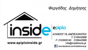 INSIDE HOME (ΑΦΟΙ ΦΕΡΓΑΔΗ ΟΕ)