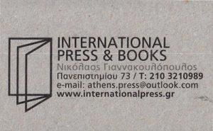 INTERNATIONAL PRESS (ΓΙΑΝΝΑΚΟΥΛΟΠΟΥΛΟΣ ΝΙΚΟΛΑΟΣ)