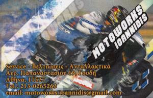MOTOWORKS IOANNIDIS (ΙΩΑΝΝΙΔΗΣ ΓΕΩΡΓΙΟΣ)