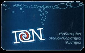 ΙΟΝ (ΠΑΝΟΥΔΗ Μ & ΓΕΩΡΓΟΠΟΥΛΟΥ Σ  ΟΕ)