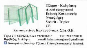 ΚΑΚΑΡΟΥΝΑΣ ΚΩΝΣΤΑΝΤΙΝΟΣ & ΣΙΑ ΟΕ