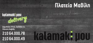 ΚΑΛΑΜΑΚΙ ΜΟΥ (ΔΙΑΜΑΝΤΑΚΗΣ ΤΡΥΦΩΝΑΣ & ΚΑΛΛΙΘΡΑΚΑΣ ΓΕΩΡΓΙΟΣ ΟΕ)