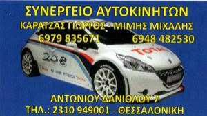ΚΑΡΑΤΖΑΣ ΓΕΩΡΓΙΟΣ