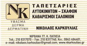 ΚΑΡΚΟΥΛΙΑΣ ΝΙΚΟΛΑΟΣ