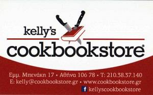 KELLY'S COOKBOOK STORE (ΤΡΙΑΝΤΑΦΥΛΛΙΔΟΥ ΚΥΡΙΑΚΗ)
