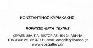 ΚΥΡΙΑΚΑΚΗΣ ΚΩΝΣΤΑΝΤΙΝΟΣ