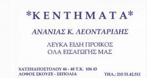 ΕΜΠΟΡΟΚΕΝΤΗΤΙΚΗ (ΛΕΟΝΤΑΡΙΔΗΣ ΑΝΑΝΙΑΣ)