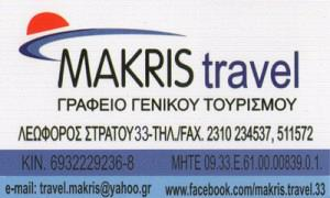 MAKRIS TRAVEL (ΜΑΚΡΗΣ ΑΝΑΣΤΑΣΙΟΣ & ΣΙΑ ΟΕ)