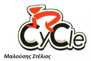 CYCLE BICYCLE CENTER (ΜΑΛΟΥΣΗΣ ΣΤΥΛΙΑΝΟΣ)