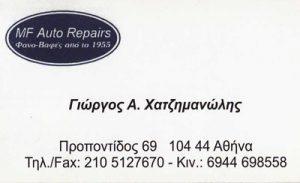MF AUTO REPAIRS (ΧΑΤΖΗΜΑΝΩΛΗΣ ΓΕΩΡΓΙΟΣ)