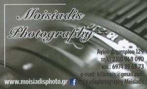 ΜΩΥΣΙΑΔΗΣ PHOTOGRAPHY (ΜΩΥΣΙΑΔΗΣ ΒΑΣΙΛΕΙΟΣ)