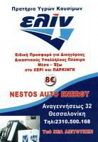NESTOS AUTO ENERGY EΕ (ΜΠΑΛΑΜΠΟΓΙΑΝΝΗΣ ΕΜΜΑΝΟΥΗΛ & ΣΙΑ ΕΕ)