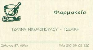 ΦΑΡΜΑΚΕΙΟ ΝΙΚΟΛΟΠΟΥΛΟΥ ΤΣΕΛΙΚΗ ΙΩΑΝΝΑ