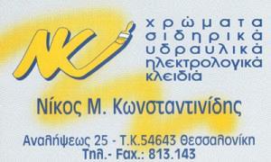 ΚΩΝΣΤΑΝΤΙΝΙΔΗΣ ΝΙΚΟΛΑΟΣ