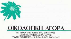 ΠΕΡΙΒΟΛΙ ΤΗΣ ΟΙΚΟΛΟΓΙΑΣ (ΚΟΡΟΓΩΝΑΣ Χ & ΣΙΑ ΟΕ)