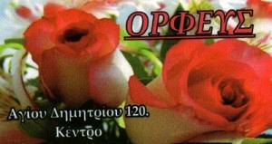 ΟΡΦΕΥΣ (ΜΑΡΑΝΤΙΔΗ ΕΛΕΝΗ)