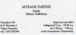 ΠΑΪΖΗΣ ΑΓΓΕΛΟΣ