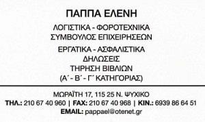 ΔΟΡΓΑΜΑΤΖΟΓΛΟΥ Α & ΣΙΑ ΟΕ