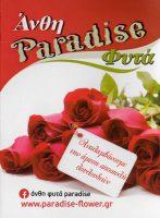 PARADISE (ΡΗΝΑΚΗ ΕΥΑΓΓΕΛΙΑ)