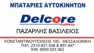 DELCORE BATTERY (ΠΑΖΑΡΛΗΣ ΒΑΣΙΛΕΙΟΣ)