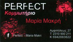PERFECT (ΜΑΚΡΗ ΜΑΡΙΑ)