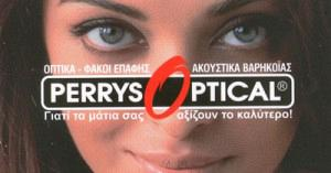 PERRYS OPTICAL (ΚΩΝΣΤΑΝΤΙΝΙΔΗΣ ΠΕΡΙΚΛΗΣ)