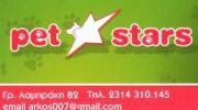 PET STARS (ΤΕΚΙΔΟΥ ΜΑΡΙΑ)