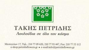 PETRIDIS FLOWER STORE (ΑΦΟΙ ΠΕΤΡΙΔΗ ΟΕ)