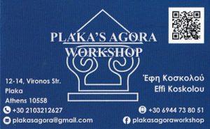 PLAKA'S AGORA WORKSHOP (ΚΟΣΚΟΛΟΥ ΕΥΤΥΧΙΑ)