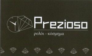 PREZIOSO (ΠΑΤΡΑΣ ΘΩΜΑΣ)