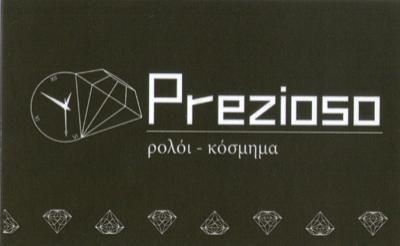 PREZIOSO (ΠΑΤΡΑΣ ΘΩΜΑΣ) — Εμπορικά Καταστήματα Κοσμήματα - Ρολόγια ... 83eafc4cc63