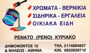 ΚΥΡΙΑΚΟΣ ΡΕΝΟΣ
