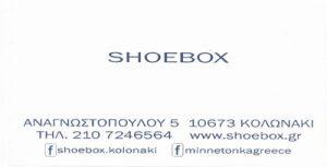 SHOEBOX (ΑΓΓΕΛΟΠΟΥΛΟΥ & ΣΙΑ ΟΕ)