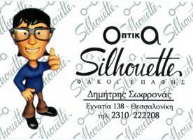 SILHOUETTE (ΣΩΦΡΟΝΑΣ ΙΩΑΝΝΗΣ & ΣΙΑ ΟΕ)