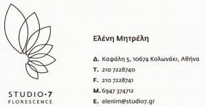 STUDIO ΕΠΤΑ (ΜΗΤΡΕΛΗ ΕΛΕΝΗ)