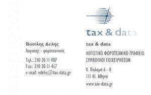 TAX & DATA (ΔΕΛΗΣ ΒΑΣΙΛΕΙΟΣ)