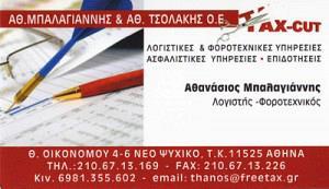 TAX CUTS (ΜΠΑΛΑΓΙΑΝΝΗΣ & ΤΣΟΛΑΚΗΣ ΟΕ)