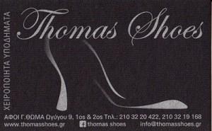 THOMAS SHOES (ΑΦΟΙ ΘΩΜΑ Γ ΟΕ)