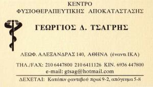 ΤΣΑΓΡΗΣ ΓΕΩΡΓΙΟΣ