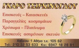 ΤΣΙΡΚΙΝΟΓΛΟΥ ΓΚΑΡΑΜΠΕΤ