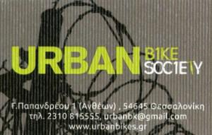 URBAN BIKE SOCIETY (ΜΑΥΡΟΠΟΥΛΟΣ Θ & ΑΛΗΦΑΚΙΩΤΗΣ Α ΟΕ)