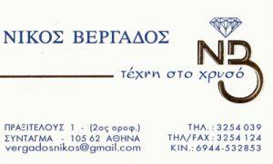 ΒΕΡΓΑΔΟΣ ΝΙΚΟΛΑΟΣ