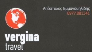 VERGINA TRAVEL (ΕΜΜΑΝΟΥΗΛΙΔΟΥ ΓΛΥΚΕΡΙΑ)