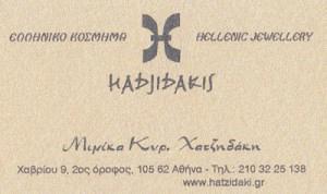 HADJIDAKIS