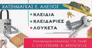 ΧΑΤΖΗΜΑΓΚΑΣ ΑΛΕΞΙΟΣ